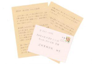 不妊治療の患者様からのお手紙
